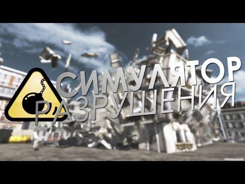 Demolition Company | Симулятор Разрушения !