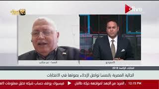 أجواء العملية الانتخابية بالنمسا في اليوم الأخير لتصويت المصريين بالخارج .. أحمد سليمان
