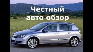 Opel Astra H АВТО Обзор