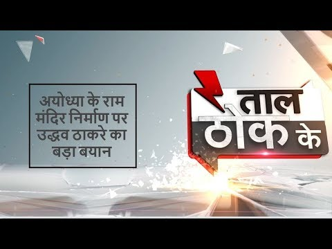 Taal Thok Ke: Uddhav Thackeray's big statement on construction of Ayodhya's Ram Mandir