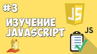 "Уроки JavaScript | Урок №3 - Пишем ""Hello World"""