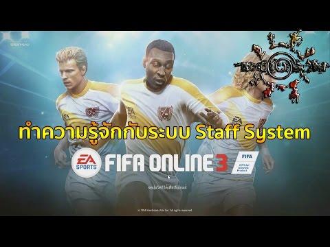 FIFA Online 3 : ระบบ Staff System [ ระบบดูด EP ] By IOSN