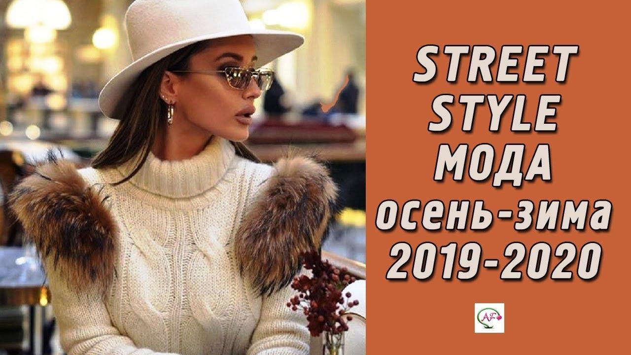 Мода осень-зима 2019-2020 фото | Стильные тренды в уличных образах