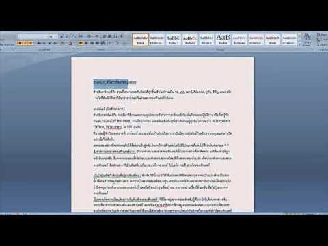 ปุ่มคีย์ลัดพื้นฐานใน Microsoft Word [ 1 ]