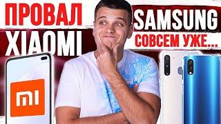 ПРОВАЛ Xiaomi 🤦♂️ Samsung СОВСЕМ УЖЕ... 😱 УБИЙЦА Redmi K30