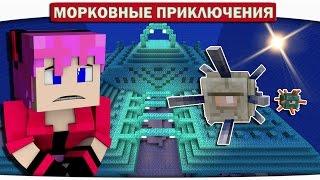 ПОДВОДНЫЙ ХРАМ!! 29 - Морковные приключения (Minecraft Let's Play)(Подпишитесь чтобы не пропустить новые видео. Подписка на мой канал - http://bit.ly/dilleron Мой второй канал - http://bit.ly/Di..., 2016-11-30T04:00:01.000Z)