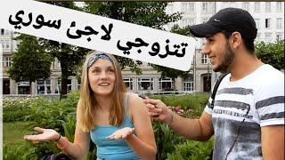 شاهد ردة فعل الألمانيات الزواج (بلاجئ سوري) مترجم بلعربيSoziale Erfahrung