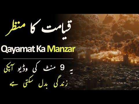 Download Qayamat Ka Manzar  |  Life Changing Islamic Video By Islamicmotivation 12