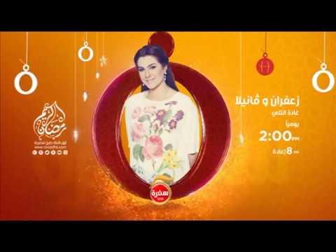 زعفران وفانيلا مع غادة التلي | يوميا pm 2:00 إعادة  pm 8:00 على سي بي سي سفرة