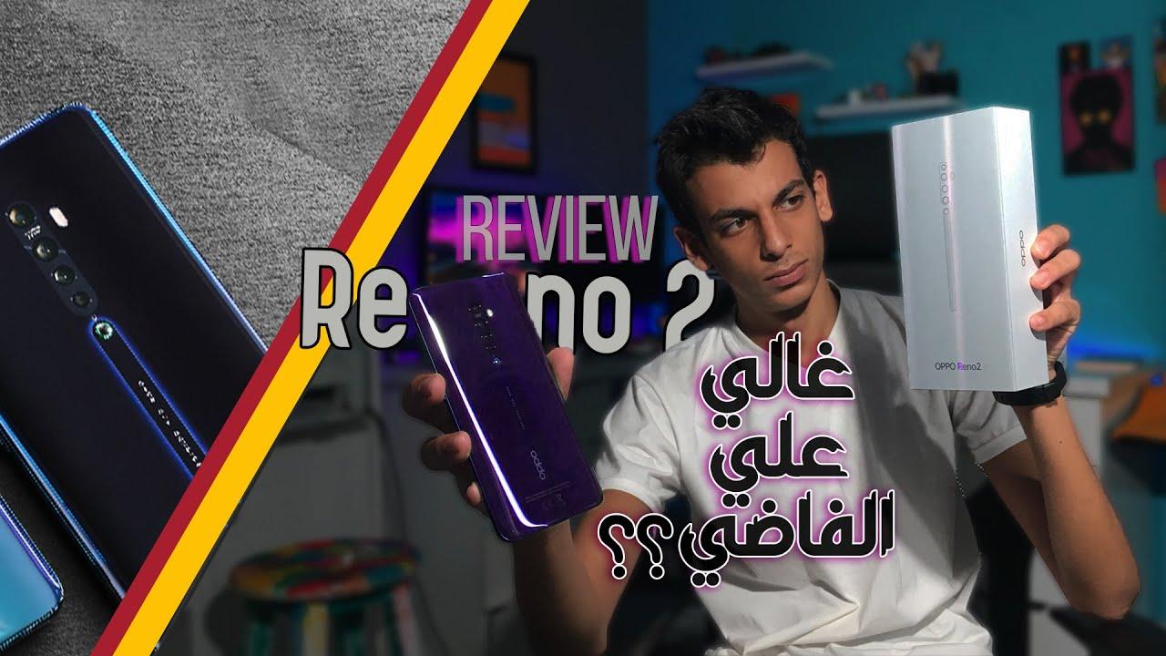 Oppo reno 2 - الغالى تمنه فين ؟؟