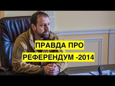 Ходаковский рассказал, как обеспечивали результат на референдуме в 2014 году