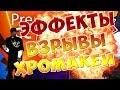 Adobe Premiere Pro Монтаж Для Начинающих. Урок 7 - Эффекты, взрывы, хромакей