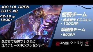 JCG LOL Open 2018 #02 thumbnail