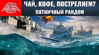 Чай, кофе, постреляем? Пятничный рандом | World of warships