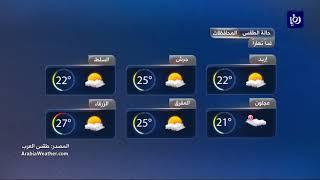 النشرة الجوية الأردنية من رؤيا 29-9-2017