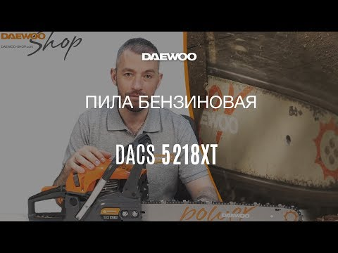 Обзор бензопилы Daewoo DACS 5218XT