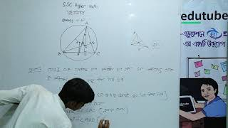SSC Higher Math , উপপাদ্য, অনুশীলনী ৩ ১০ ও ৩ ১১