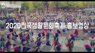 2020전국생활문화축제 홍보영상  10월16일(금)~1…