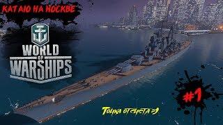 Смотреть видео World of Warships Москва лбз онлайн