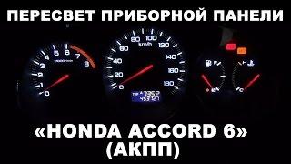 Пересвет приборной панели Honda Accord 6 (АКПП)