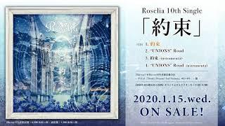 【試聴動画】Roselia 10th Single 「約束」(1/15発売!!)