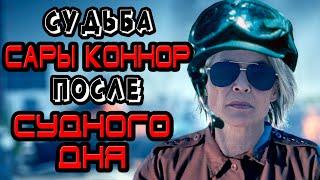 Судьба Сары Коннор после судного дня [ОБЪЕКТ] Terminator Sarah Connor's fate after judgment day