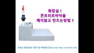 화장실! 콘크리트바닥을 깨지않고 만드는방법? 화장실정화…