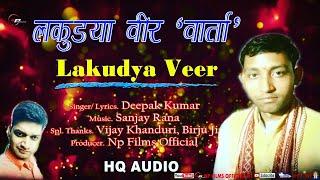 #पहाड़ी जागर गीत लकुड़या वीर Lakudya Veer/ Garhwali Jagar By Deepak Kumar/ N P Films