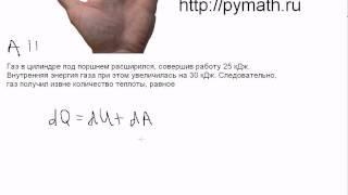 А11 ЕГЭ по физике.Онлайн.Внутренняя энергия