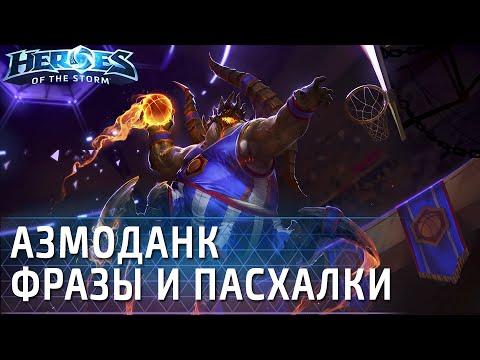 видео: Азмоданк - фразы и пасхалки по heroes of the storm