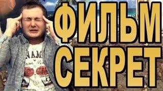"""ПОСЛЕ ПРОСМОТРА ФИЛЬМА """"СЕКРЕТ"""""""