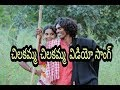 Chilakamma chilakamma video song by gounikadi kondaiah mp3
