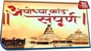 Ayodhya कांड संपूर्ण  । Desh Tak I Nov 8, 2019