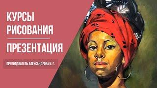 Обучение живописи для взрослых | Курсы рисунка и живописи Москва | 12+