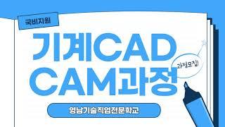 대구국비지원학원,기계캐드과정,영남기술직업전문학교