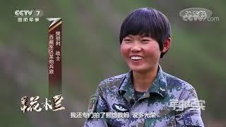 《军事纪实》 20200604 军中花木兰| CCTV军事