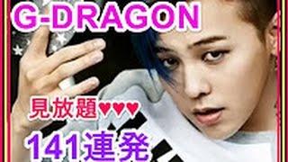 【永久保存版】 BIGBANGのG‐DRAGONの萌えシーン141連発💗💗💗