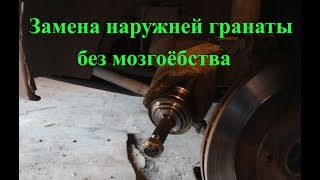 Замена наружней гранаты на тазу, ВАЗ 2108, ВАЗ 2114. ВАЗ 2115.ВАЗ 2110 Приора, Гранта