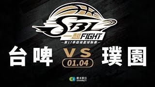 台啤VS璞園 SBL超級籃球聯賽 2020/01/04