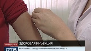 Беременных свердловчанок будут бесплатно прививать от гриппа