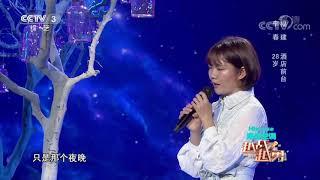 [越战越勇]擦干眼泪 让我们满怀希望说出《明天你好》!  CCTV综艺