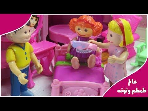 لعبة  توتة جالها برد وتعبانة أوى  للاطفال العاب الدمى والعرائس للأولاد والبنات