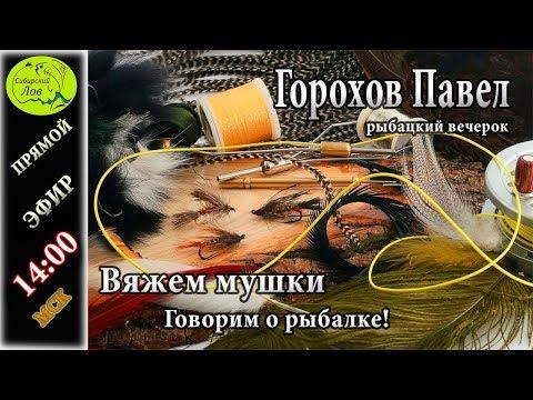 Рыбацкий вечерок 13.10.2019. Новое качество картинки уже Сегодня!