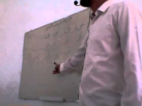 Arabic Course - Session 1 - Arabic Alphabets
