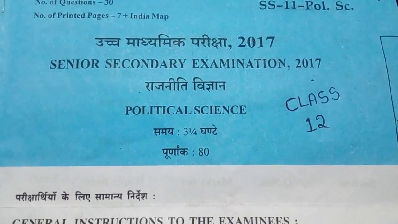 [POLITICAL SCIENCE] [CLASS 12] [BOARD PAPER] [YEAR 2017]