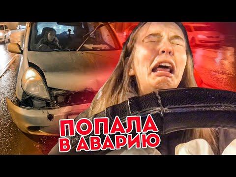 Я попала в аварию...
