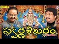 అయ్యప్ప భక్తి పాటలు # Swarna Shikharam # Latest Telugu Ayyappa Devotional Songs # SP Balasubramaniam