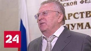 Жириновский: Медведев - один из самых опытных чиновников в мировом масштабе - Россия 24