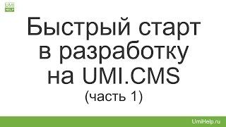 Быстрый старт  в разработку на UMI.CMS (часть 1)