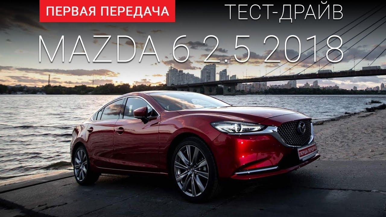 Новая Mazda 6 (2018): тест-драйв от